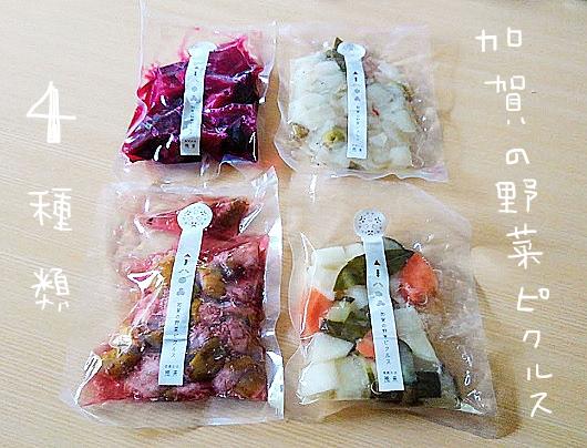 加賀野菜のピクルス