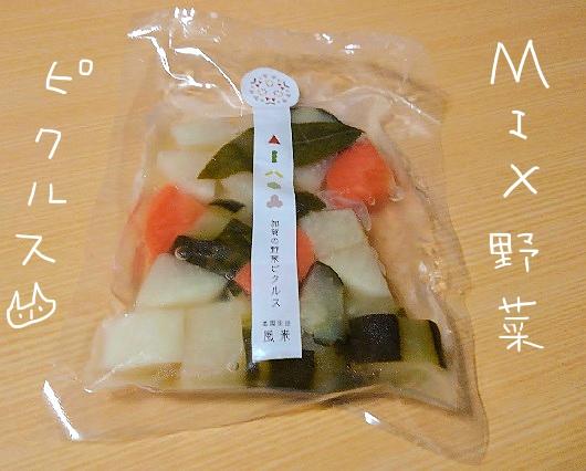 加賀野菜 MIX野菜ピクルス
