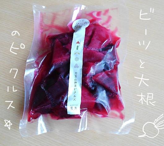 加賀野菜 ビーツと大根のピクルス
