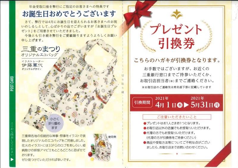 f:id:yagitokidokiyasai:20210603233544j:plain