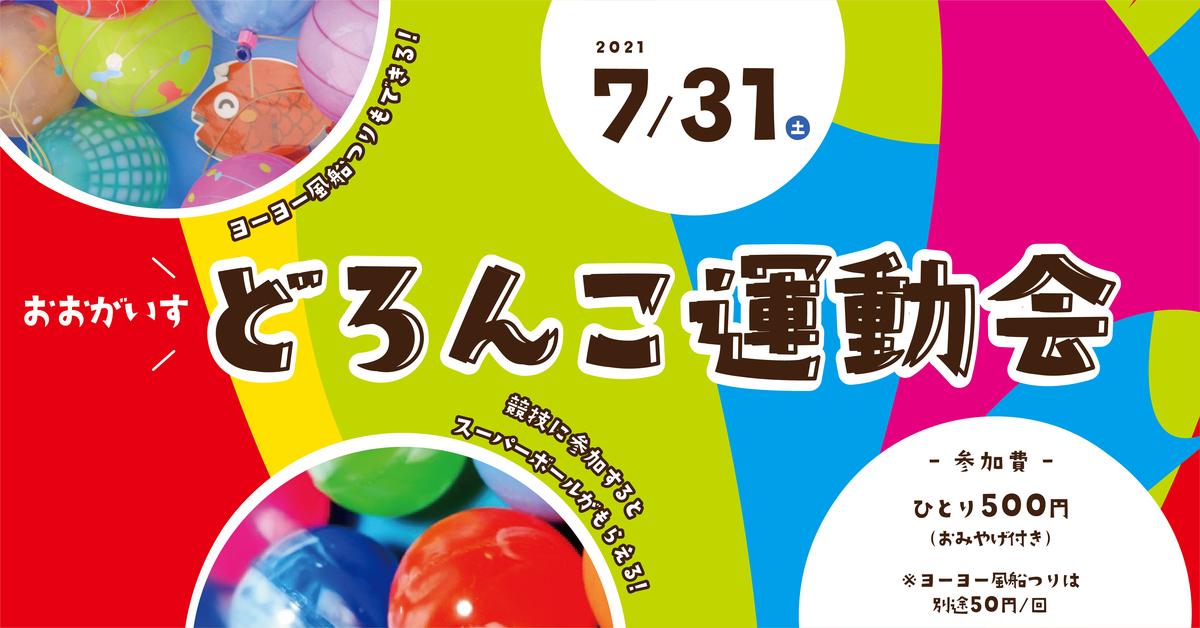 f:id:yagitokidokiyasai:20210629203646j:plain