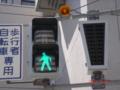 京三U型LED歩灯