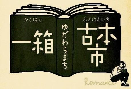 f:id:yago-keisuke:20190126180123j:plain
