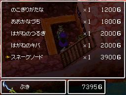 スネークソード3900G
