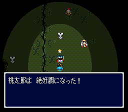桃太郎は絶好調になった