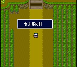 金太郎の村