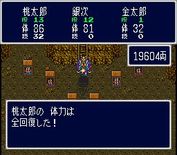桃太郎の体力は全回復した