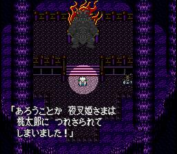 夜叉姫様は桃太郎に連れ去られてしまいました
