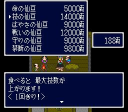 仙豆超高い