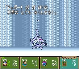 でか太郎の攻撃