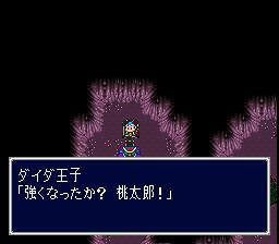 強くなったか?桃太郎