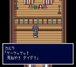 カルラ「ケーケッケ!死ねや!ダイダ!」