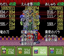 えんま様攻撃力712