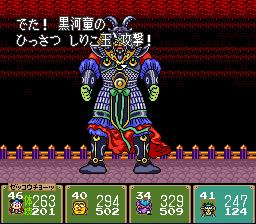 伐折羅王へのしりこ玉攻撃!