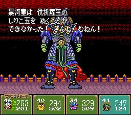 伐折羅王へのしりこ玉攻撃失敗!