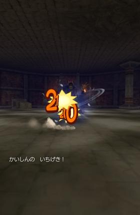 なげきの亡霊に410ダメージ!