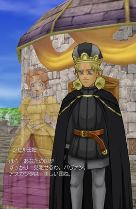 セシル王妃とパヴァン王