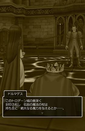 ドルマゲスが伝説の魔法の杖を奪い…
