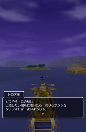 着水した船の前方の島に建造物が