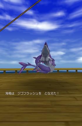 海竜のジゴフラッシュ