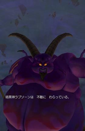 暗黒神ラプソーンは不敵にわらっている。