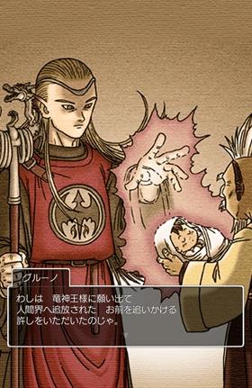 主人公の記憶を消す竜神王