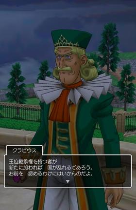 王位継承権は認めてくれず