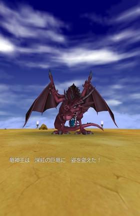 BOSS「深紅の巨竜」