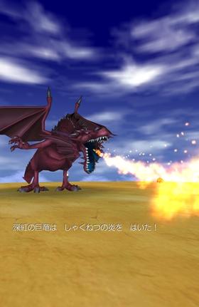 深紅の巨竜:しゃくねつの炎