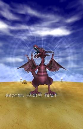 深紅の巨竜:おたけび