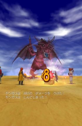 深紅の巨竜:痛恨の一撃