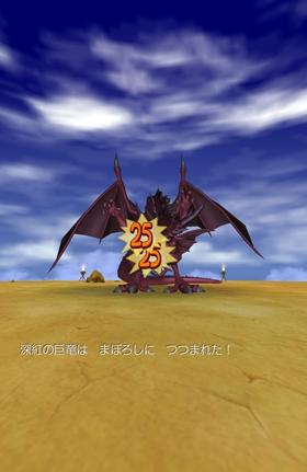 深紅の巨竜を強制マヌーサ