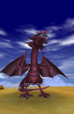 深紅の巨竜をたおした!