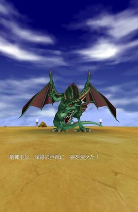 BOSS「深緑の巨竜」