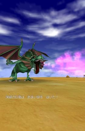深緑の巨竜:あまい息