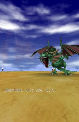 深緑の巨竜:やけつく息