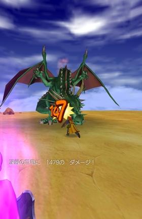 深緑の巨竜へドラゴン斬り