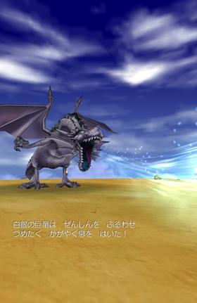 白銀の巨竜:つめたくかがやく息