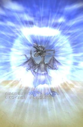 白銀の巨竜:いてつくはどう