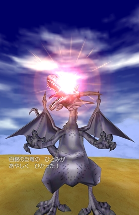 白銀の巨竜:ひとみがあやしくひかった!
