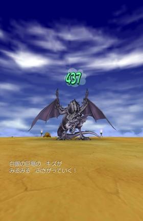 白銀の巨竜:めいそう