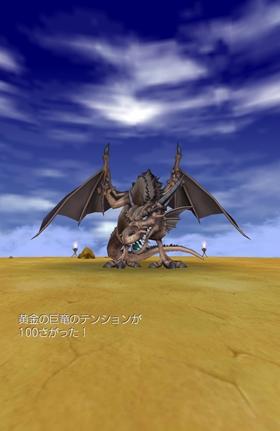 黄金の巨竜:テンション下げ