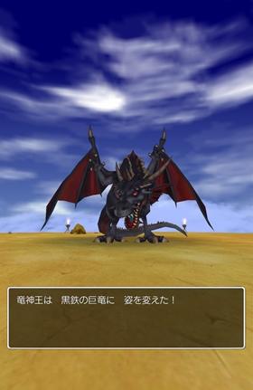 BOSS「黒鉄の巨竜」