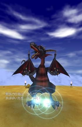 黒鉄の巨竜:まばゆい光