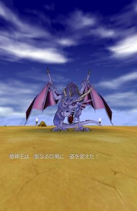 BOSS「聖なる巨竜」