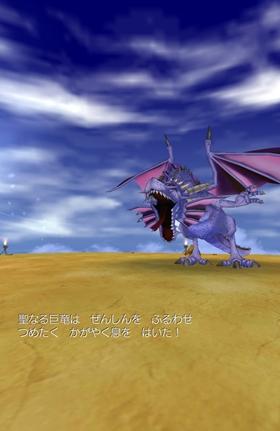 聖なる巨竜:つめたくかがやく息