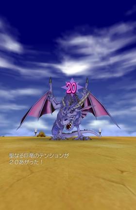 聖なる巨竜:テンションため×2