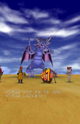 聖なる巨竜:通常攻撃→ヤンガス