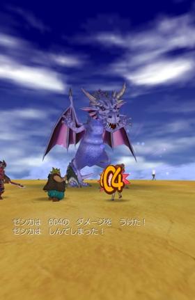 聖なる巨竜:通常攻撃→ゼシカ