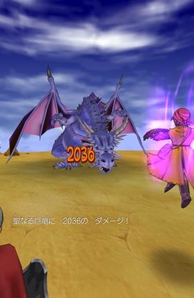 聖なる巨竜に2036ダメージ!
